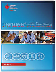 AHA Heartsaver® CPR AED Course Book Cover